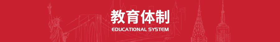 美国教育体系